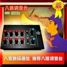 【免運快出】 8路混音器M8調音台話筒混...