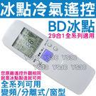 BD冰點冷氣遙控器 普騰冷氣遙控【29合...