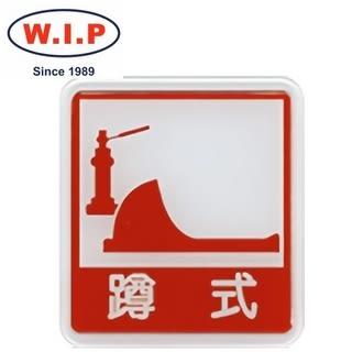 【W.I.P】600系列標示牌-蹲式馬桶 613 台灣製 /個