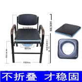 坐便椅加固防滑老年人坐便器廁椅子家用馬桶凳可移動座便椅【快速出貨】