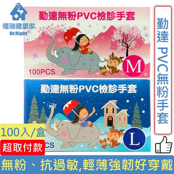 勤達 PVC無粉手套 S/M/L/XL 四季款 100入/盒◆德瑞健康家◆
