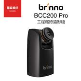 【分期零利率】Brinno BCC200 Pro 縮時攝影機 工程紀錄 監視器 保固一年 邑錡公司貨