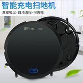 充電自動掃地機器人 迷你家用清潔機 懶人智慧吸塵器 迪澳安娜