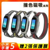 小米手環5撞色金屬不銹鋼磁吸快拆錶帶腕帶 磁吸錶帶 金屬錶帶 贈手環保護膜