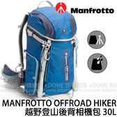MANFROTTO 曼富圖 Off road Hiker 30L 藍色 越野登山後背相機包 (24期0利率 免運 正成公司貨) MB OR-BP-30BU