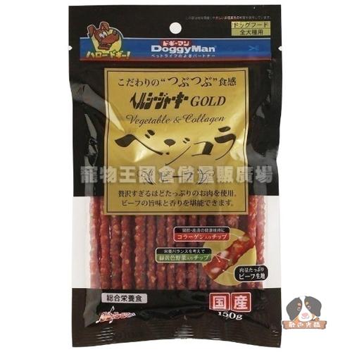 【寵物王國】日本DoggyMan-犬用金牌長切野菜牛肉條150g