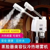 蒸臉器 泰東冷熱噴霧機蒸臉器美容儀美容院補水儀雙噴熱噴家用冷噴機水療【快速出貨】