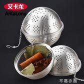 鹵料盒304不銹鋼調料球家用湯料隔渣調味泡茶葉過濾網瓶罐香料包 芊惠衣屋