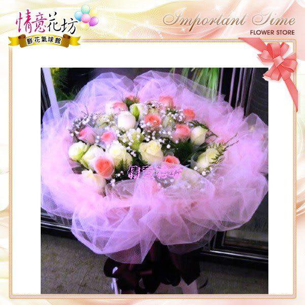 情意花坊網路人氣花店~情人節花束深深愛著妳~21朵浪漫粉+白玫瑰花束1500元