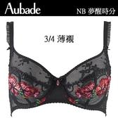 Aubade-薄襯內衣(樣品多款)