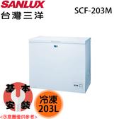 【SANLUX三洋】203L 全機防火材質上掀式冷凍櫃 SCF-203M 含基本安裝 免運費