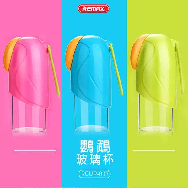 【妃凡】萌萌可愛!REMAX 鸚鵡 玻璃杯 RCUP-017 280ML 水瓶 隨行杯 水壺 飲料杯 加碼送贈品 207