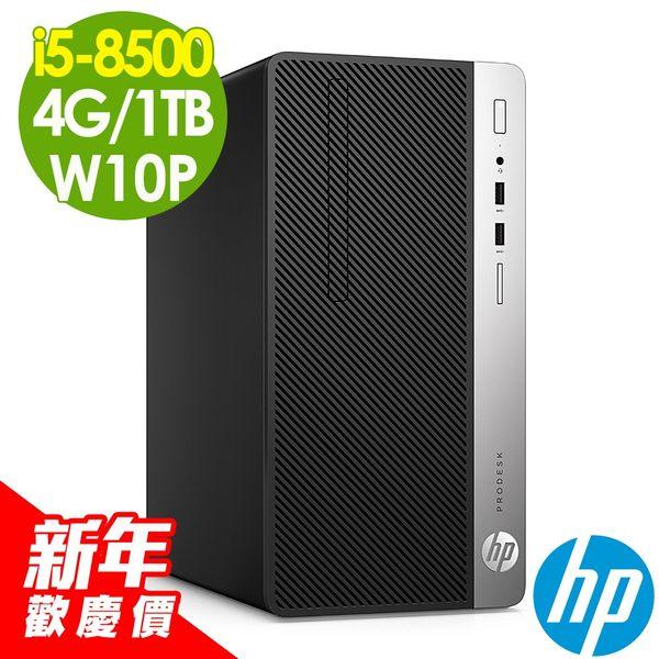 【現貨-新年歡慶價】HP電腦 400G5 i5-8500/4G/1T/W10P 商用電腦