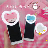 全館83折韓國軟妹心形愛心手機LED直播補光燈自拍燈美顏打光神器化妝鏡子