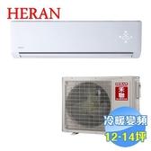 禾聯 HERAN R32白金旗艦型冷暖變頻一對一分離式冷氣 HI-GA80H / HO-GA80H