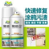 防水墻面修復補墻漆噴霧白色自噴漆乳膠漆修補內墻家用補墻膏翻新