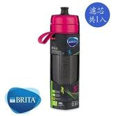 德國 BRITA Fill&Go 運動濾水瓶-粉紅色【愛買】