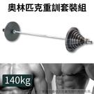 【奧林匹克重訓140KG套裝組】奧桿+120KG奧林匹克生鐵槓片/烤漆槓片/重量訓練/專業健身/長槓鈴