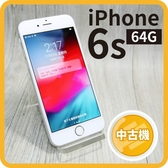 【中古品】iPhone 6S 64GB