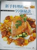 【書寶二手書T1/餐飲_ZFU】新手料理的99個秘訣-松露玫瑰的魔法廚房_松露玫瑰
