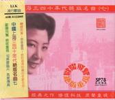 【停看聽音響唱片】【CD 】中國上海三四十年代絕版名曲七
