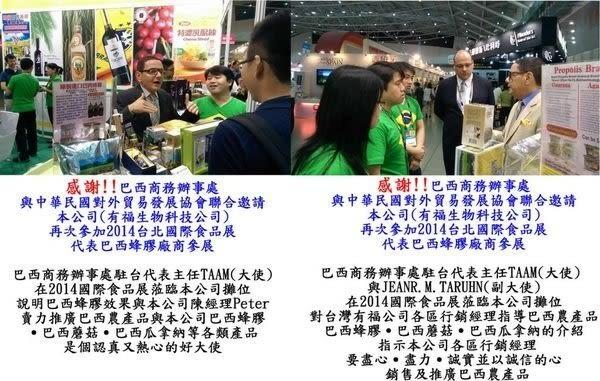有福 寶藍60巴西蜂膠滴劑 1瓶 POLENECTAR60 30ML 台灣代理商
