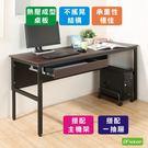 《DFhouse》頂楓150公分電腦辦公桌+1抽屜+主機架 工作桌 電腦桌椅 辦公桌椅 書桌椅 臥室 書房