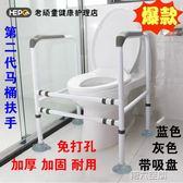 安全扶手 馬桶扶手架子老人衛生間廁所助力架孕婦殘疾人浴室安全坐便器扶手 第六空間