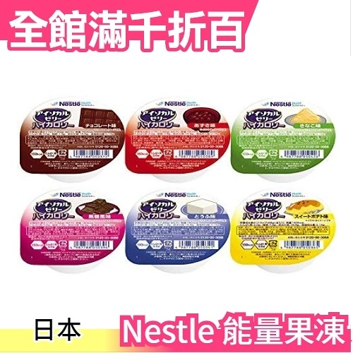 日本正品 Nestle 能量果凍 綜合6種24入 樂齡食品 營養 健身 運動 卡路里【小福部屋】