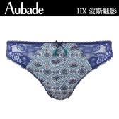 Aubade-波斯魅影M印花蕾絲丁褲(藍)HX