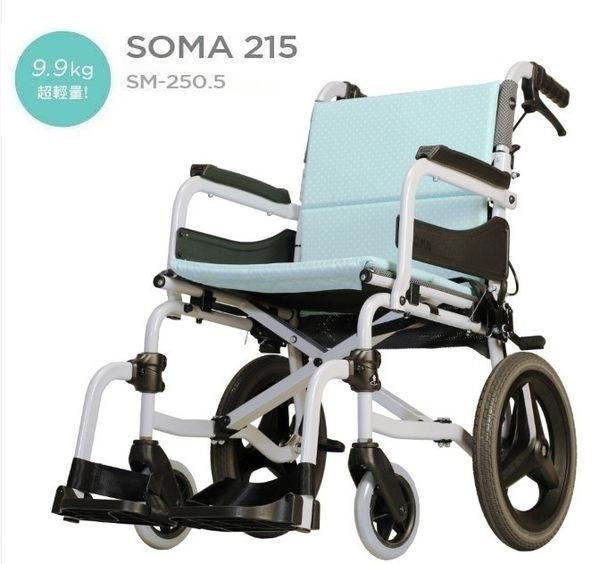 輪椅 康揚KARMA 超輕量SOMA 飛揚215 (SM-250.5) 9.9公斤