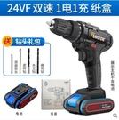 24VF手電鉆家用充電式鋰電鉆小手槍鉆多...