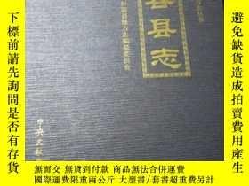二手書博民逛書店罕見華容縣誌(1978-2007)大16開精裝Y18269 華容