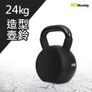 MDBuddy (24KG)造型壺鈴 (免運 重訓 24kg 健身 ≡排汗專家≡