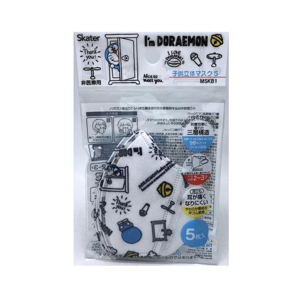 日本 SKATER 哆啦A夢 DORAEMON 幼兒 立體 口罩 (MSKB1/2-3歲/5枚入) (4340) -超級BABY