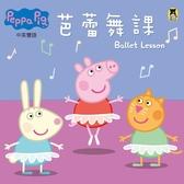 Peppa Pig粉紅豬小妹:芭蕾舞課【城邦讀書花園】