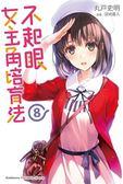 不起眼女主角培育法(8)