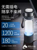 雅蜜歐富氫水杯日本水素水杯生成器智能養生電解負離子杯弱堿性杯-潮流小鋪