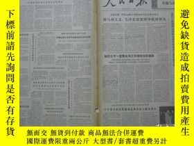 二手書博民逛書店人民日報罕見1973年5月5日 第一~六版(太原市第一汽車運輸公