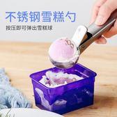 年終好禮 雪糕勺冰激凌勺子挖球器創意不銹鋼圓勺子長柄圓頭水果挖冰淇淋勺