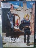 挖寶二手片-P05-002-正版DVD*動畫【鋼之鍊金術師-嘆息之丘的聖星 劇場版】-日語發音