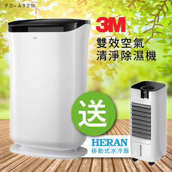 【買一送一】買3M雙效空氣清淨除濕機 FD-A90W 直接送HERAN移動式水冷扇 水冷扇 風扇 循環扇 原廠