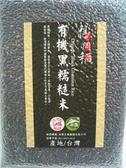 鴨間稻~有機黑糯糙米1公斤/包