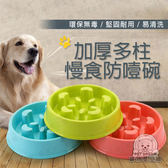 加厚多柱慢食防噎碗 飼料碗 寵物碗 寵物飼料碗 寵物餵食 餐具 狗碗 貓碗 餵食 飯碗 防噎 減肥