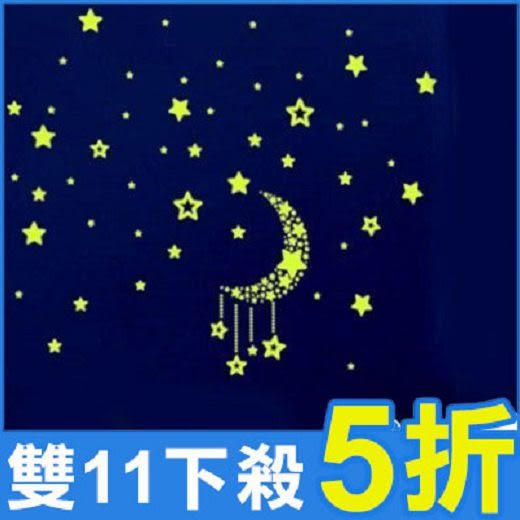 創意壁貼--夜光星星月亮螢光貼紙 YG-002【AF01013-1072】聖誕節交換禮物 i-Style居家生活