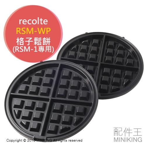 【配件王】日本代購 Recolte smilebaker RSM-WP 格子鬆餅 RSM-1 專用 鬆餅機烤盤