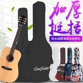 吉他包 民謠古典 吉他包41寸40寸39寸38寸木吉他背包加厚防水雙肩琴袋套T 3色 快速出貨