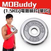MDBuddy 單片電鍍槓片 1.5KG(啞鈴 健身 重量訓練 免運≡體院≡