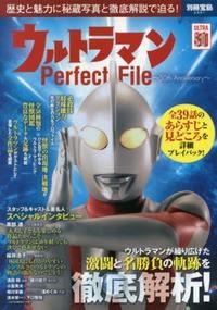 ウルトラマンPerfect File-50th Anniversary (別冊宝 日文書
