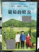 挖寶二手片-P09-438-正版DVD-日片【葡萄的眼淚】-大泉洋 染谷將太 安藤裕子(直購價)